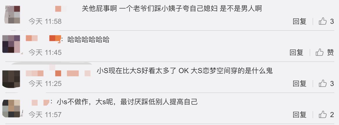 汪小菲深夜发文踩低小S,随后又秒删?网友:还是不是男人啊 作者: 来源:会火
