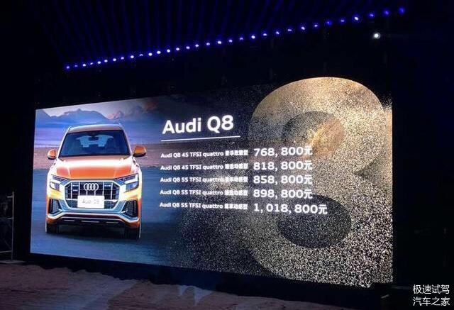 奥迪Q8正式上市,新车售价76.88-101.88万元!
