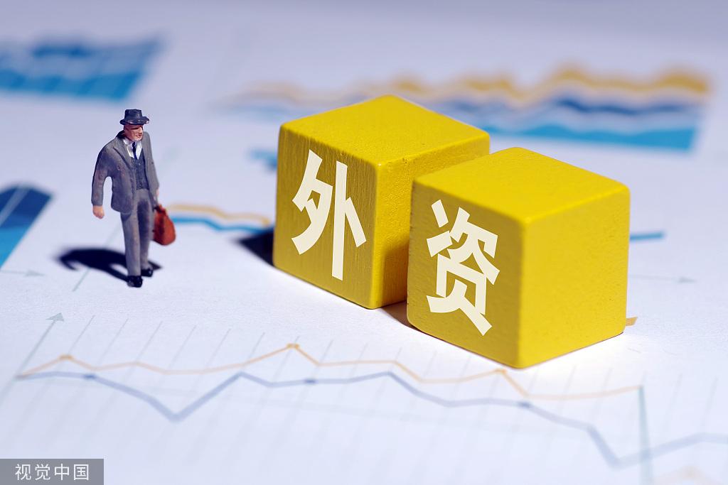 取消QFII额度限制利于吸引国际资本投资中国资本市场