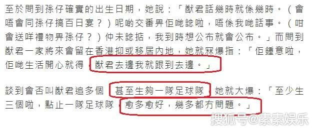 """四太梁安琪乘胜""""追击""""奚梦瑶,透露至少还要生3个,越多越好 作者: 来源:素素娱乐"""