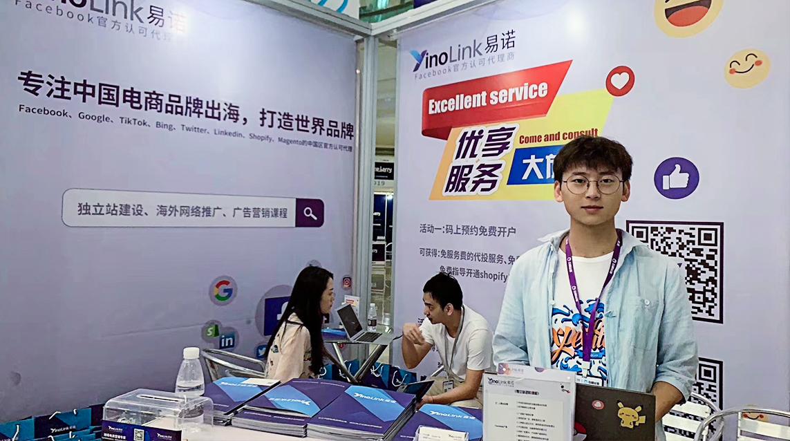 YinoLink易诺出席GTC全球流量大会