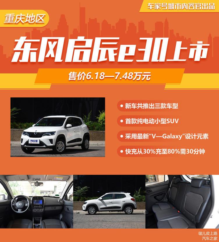 价格618-748万元。东风汽车e30在重庆上市