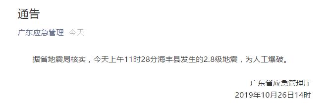 广东海丰县今日疑地震广东省地震局:核实为人工爆破