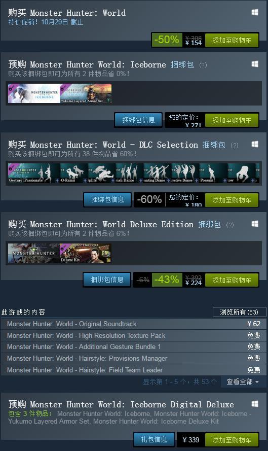 喜迎冰原《怪物猎人:世界》Steam版促销只要154元_玩家