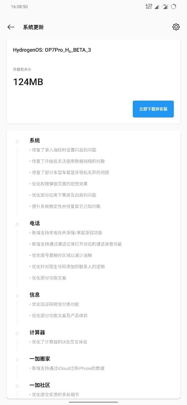 一加7Pro推送氢OS公测版更新:支持通过iCloud迁移iPhone数据