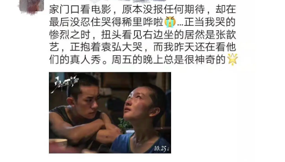 张歆艺真是性情中人,看电影抱着袁弘,哭了个稀里哗啦 作者: 来源:金牌娱乐