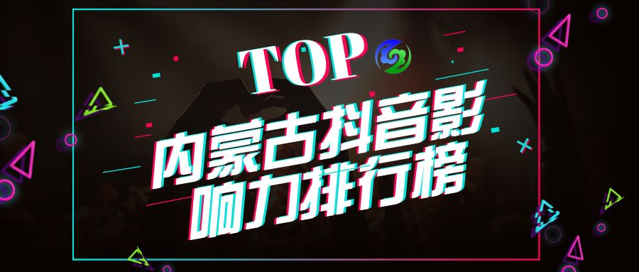 """单条阅读量超2815万!""""巴彦淖尔警方""""抖音荣登内蒙古抖音榜首"""