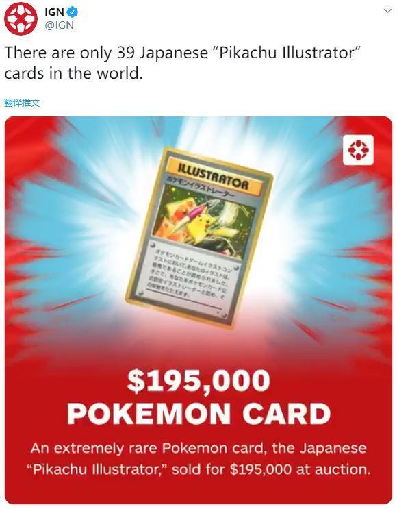 超稀有宝可梦卡牌被拍卖成交价将近20万美元