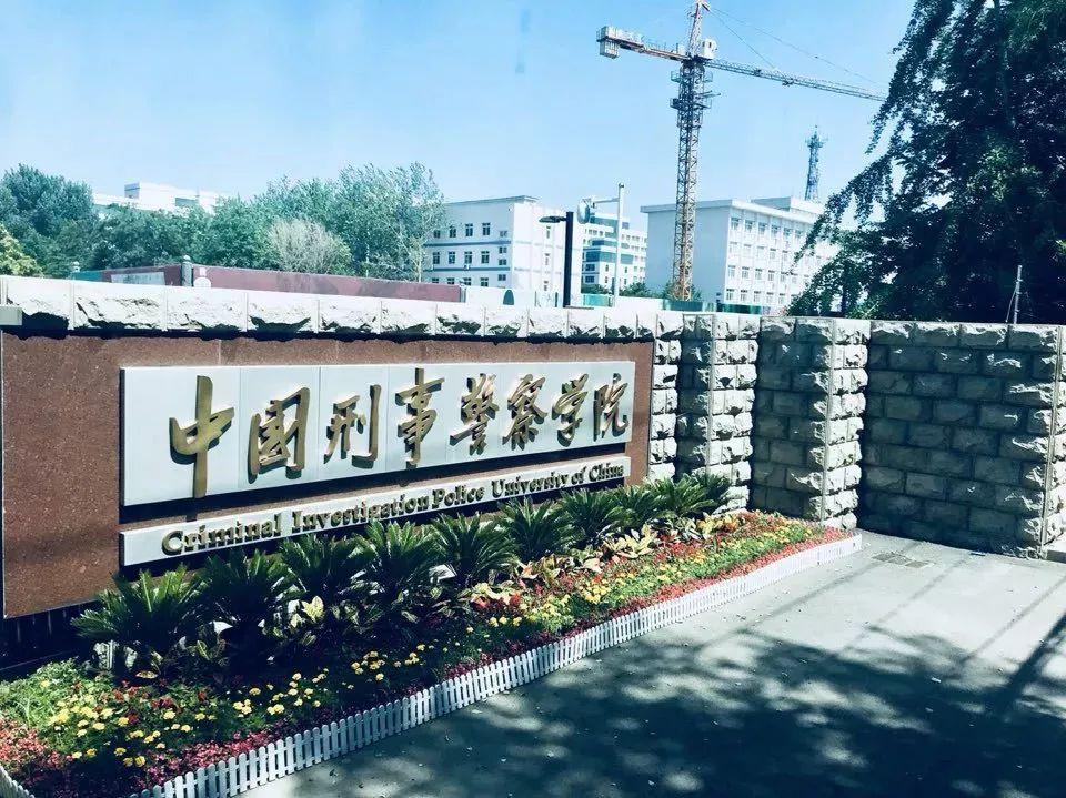 2019年新编中国十大警校排行榜