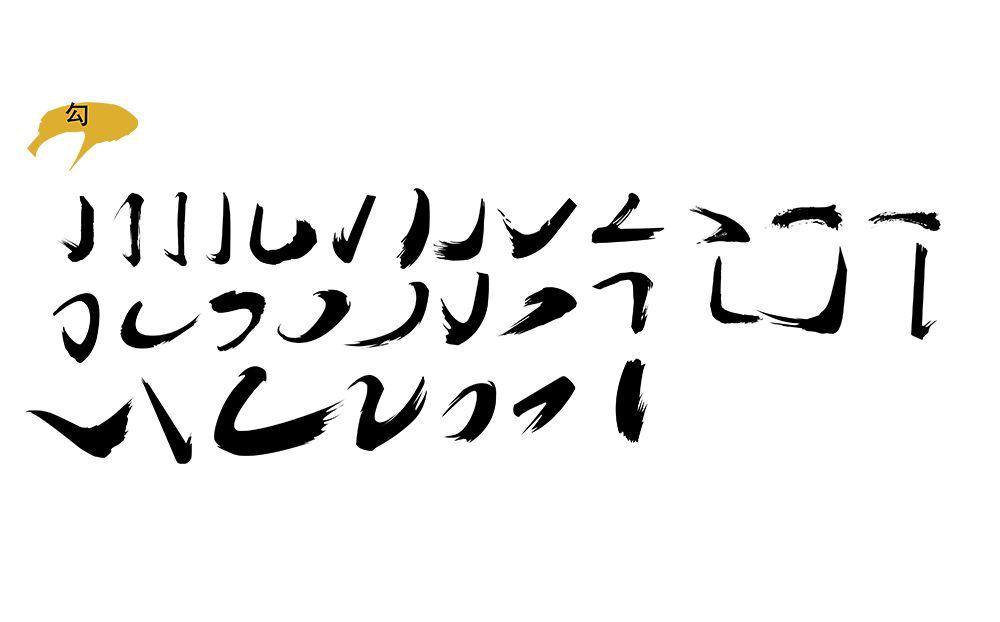 毛笔字设计 笔画书法毛笔字笔触源文件字体设计素材中国风素材