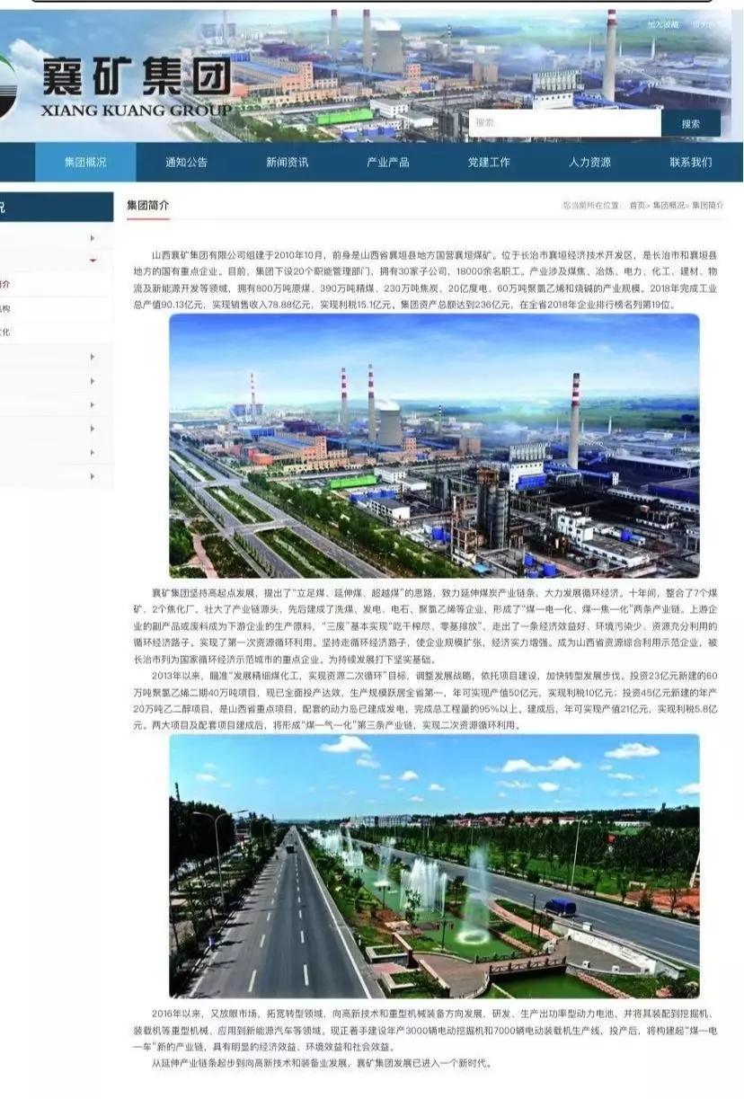山西省襄垣县一国有煤矿发生透水事故 4人被困