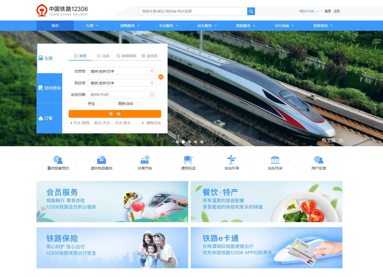 中国铁路售票系统_铁路12306官网售票系统现已成为全球最大的票务交易系统_杏花