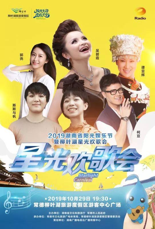 2019湖南省阳光娱乐节暨常德夜游消费季柳叶湖星光欢歌会,10月29号震撼来袭!