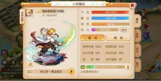 梦幻西游手游:115级伪0元党大唐,变异灵符女娲是招牌战宠