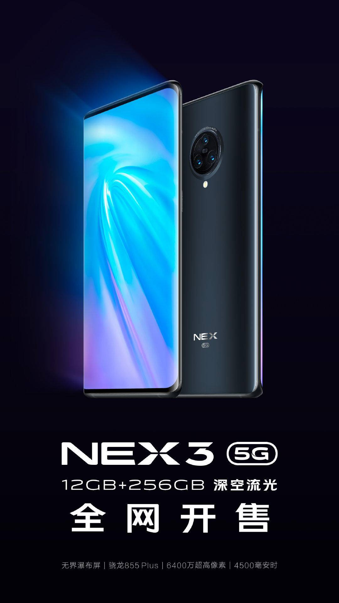 NEX 3 5G与iPhone 11 Pro Max大比武,坐论未来流行趋势