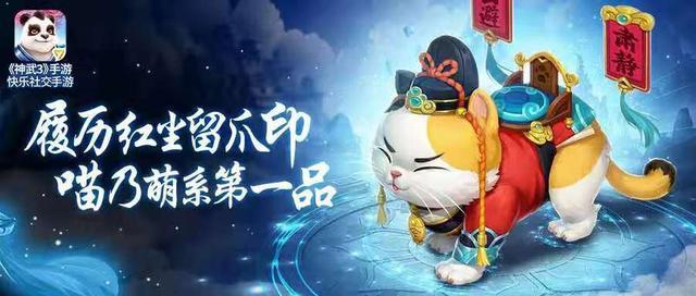 """《神武3》手游新坐騎喵護衛正式上線!""""鏟屎官""""的福音降臨_玩家"""