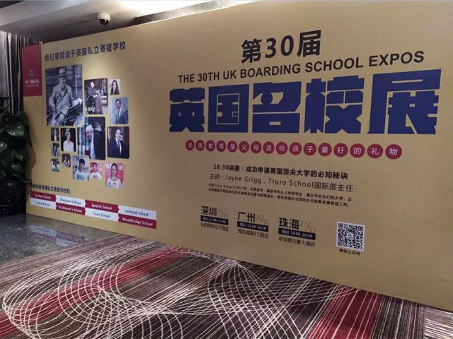 深圳人读初中选择更多了!8所英国顶级传统名校来深招生