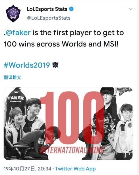Faker成首个拿下LOL世界赛及季中赛100胜的选手_LOLEsports