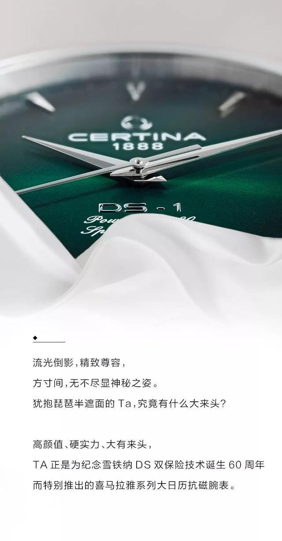 "瑞士雪鐵納表Certina""大有不同"",給你好看</title><metahttp-equiv=""Cache-Control""content=""no-t"