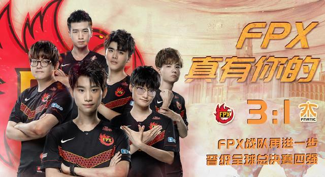 最有希望的一年,FPX打破一号种子魔咒,LPL必有一队晋级总决赛