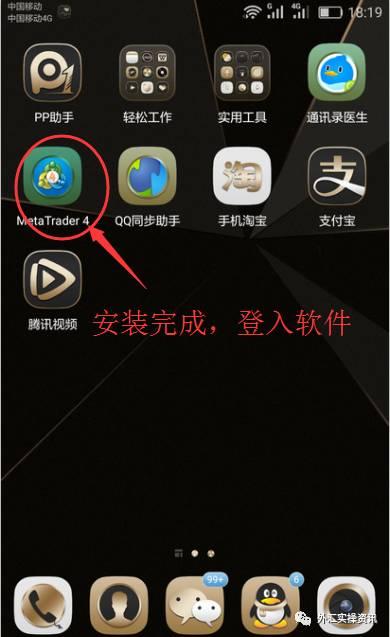 mt4手机安卓版 官网图片