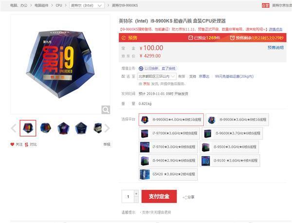 Intel酷睿i9-9900KS处理器国内开卖:4299元一年质保