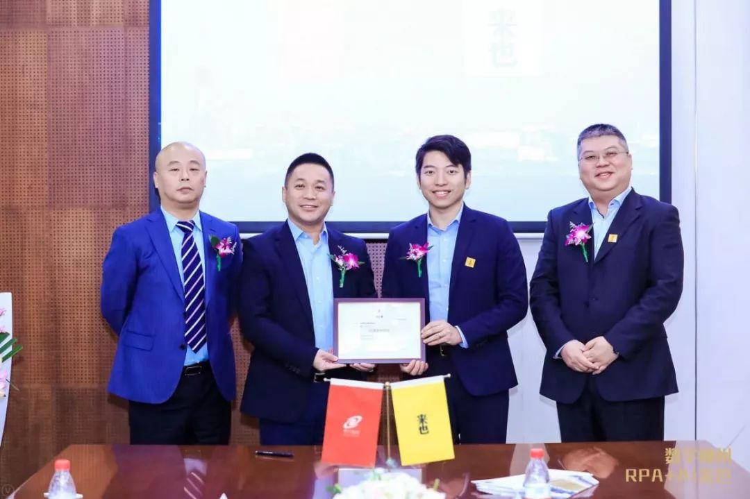 莱业科技签约数字中国,RPA加快数字中国建设