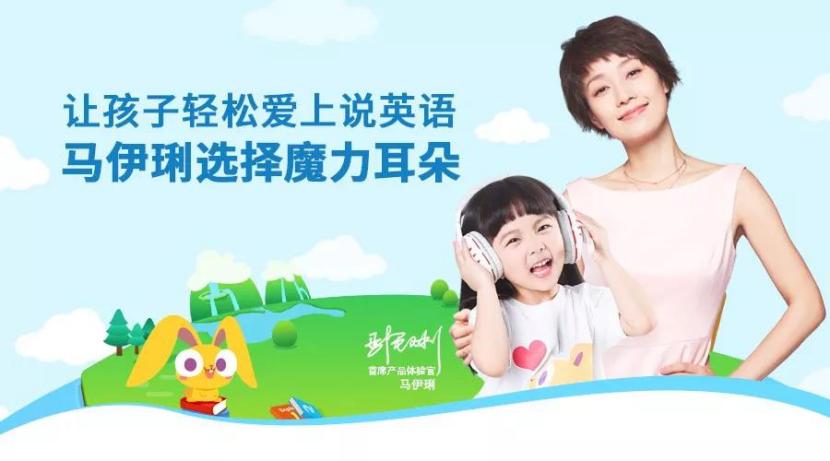 魔力耳朵打造品牌营销新模式500+行业育儿KOL亲测推荐