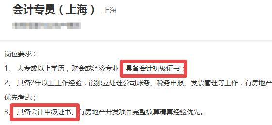 慈溪会计培训_会计取消个人兼职