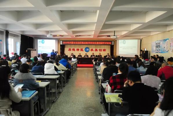 内蒙古自治区临床医学研究生第四届学术论坛在包头医学院第一附属医院召开