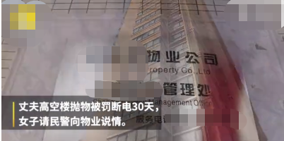 神吐槽:为治高空抛物,物业断电30天!网友:请全国推广