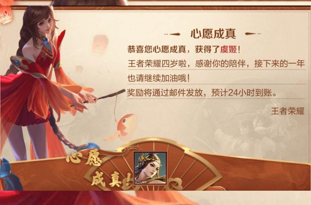 周年庆许愿刚结束,玩家收到天美一个邮件礼包,一个操作赚了一个武则天