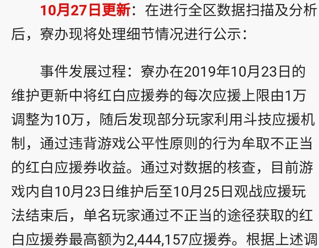 阴阳师斗技应援恰金币事件官方处理公告详解封停10天罚4亿多金币