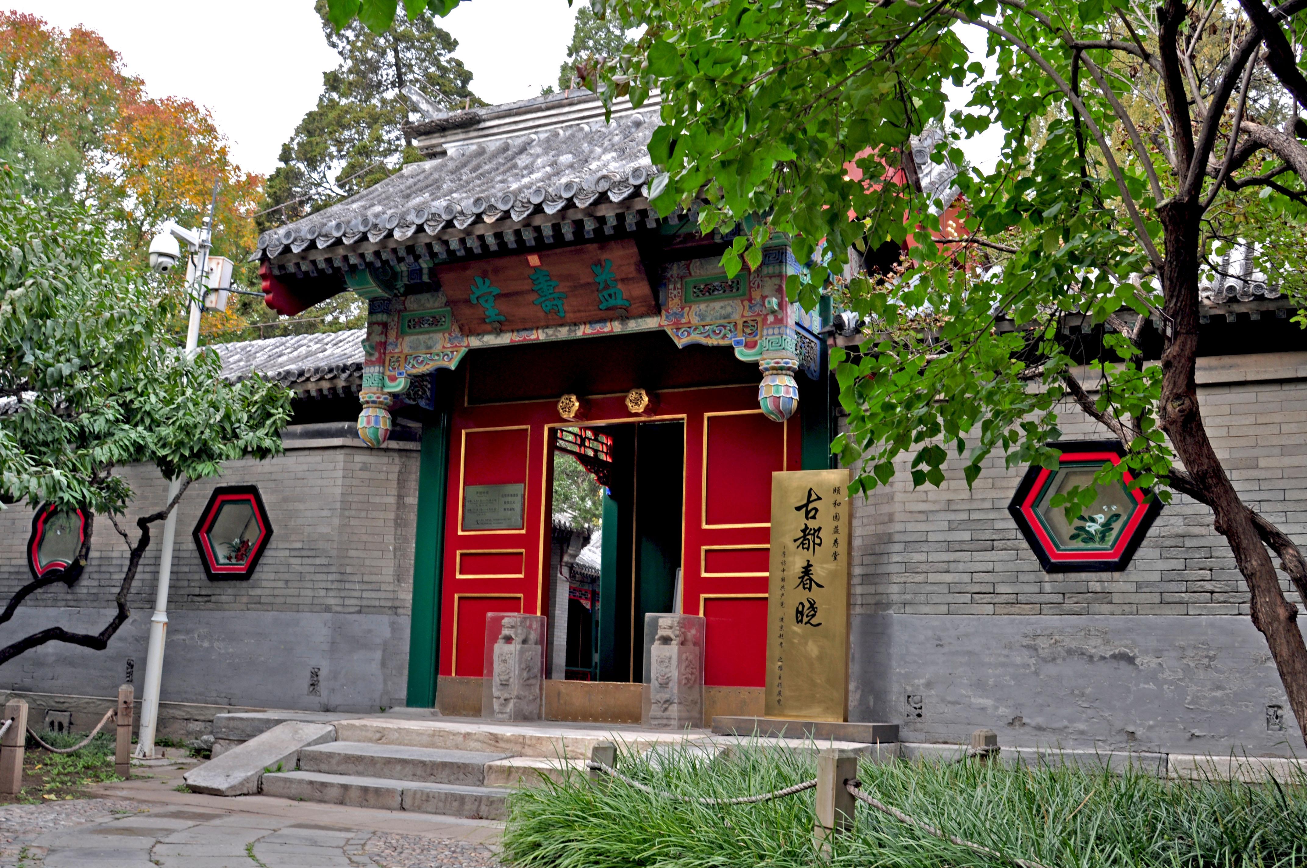 皇家园林颐和园(三)益寿堂