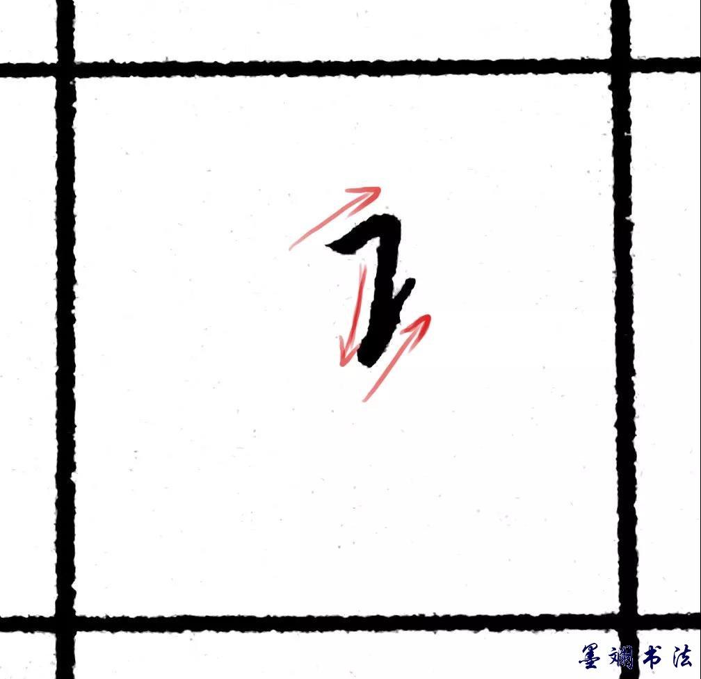 硬笔书法入门 楷书基本笔画动态图片图解