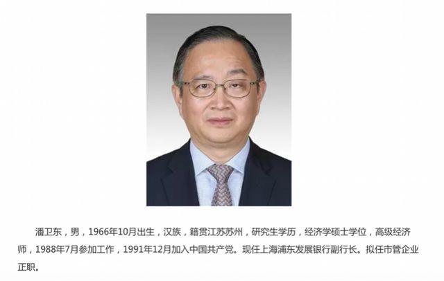 #?#25103;?#37117;市报#副行长潘卫东将升?#25569;?#32844;!管理6.6万亿资产的浦