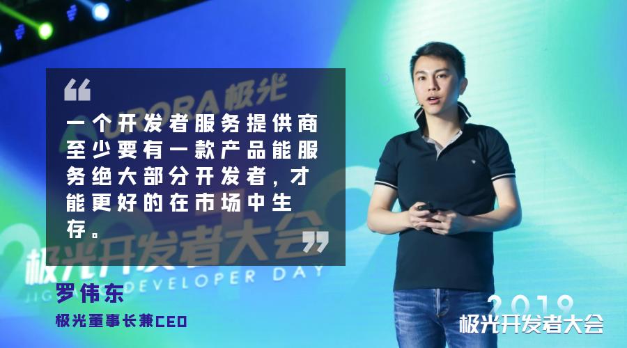 对话极光CEO罗伟东:解决开发者的刚需痛点,实现降本增效是服务关键