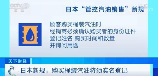 防止縱火悲劇重演!日本發布新規:實名買汽油,需說明用途