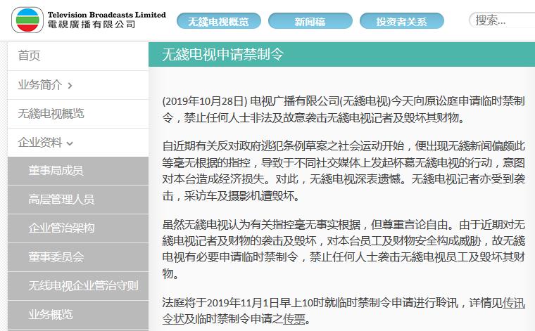 「新京报」香港TVB申请临时禁?#23631;?禁止袭击记者及毁坏财物