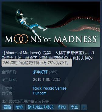 太恐怖不敢玩?宇宙恐怖游戏《疯狂的月亮》Steam多半好评_Rock
