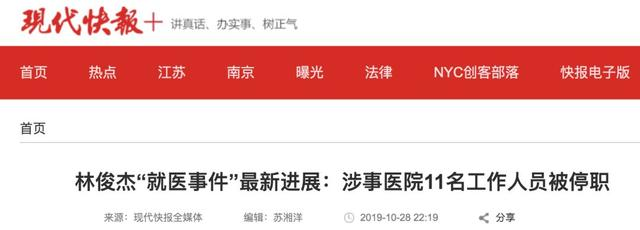"""11人涉""""林俊杰就医事件""""被停职!人民日报狠批"""