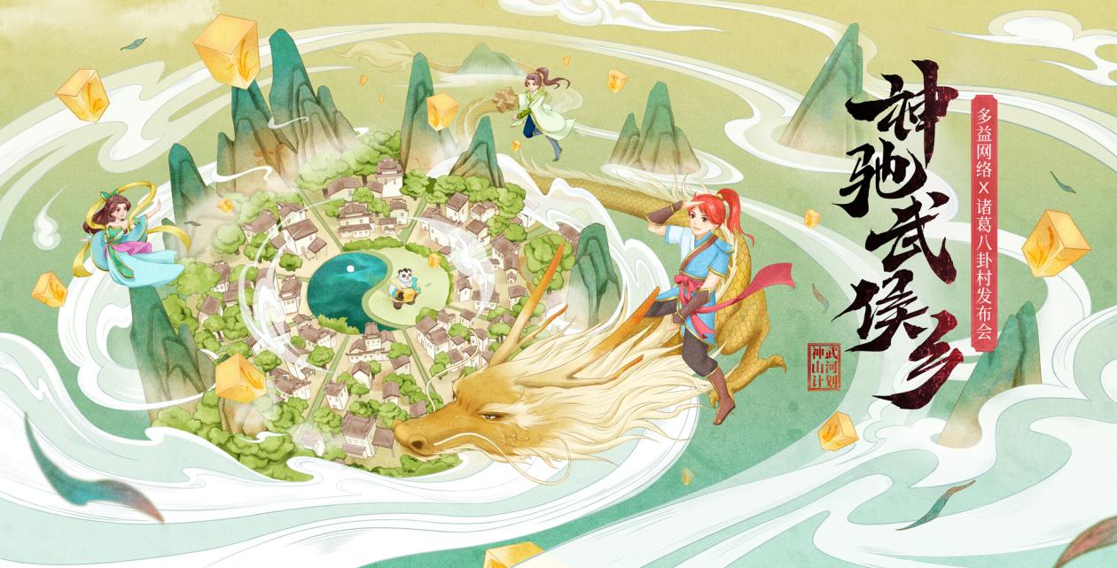 """""""神武山河計劃""""正式宣布啟動!《神武3》手游游戲文化兩開花!_武侯府"""