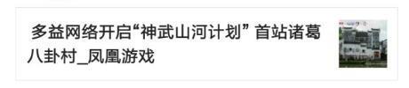 """""""神武山河計劃""""正式宣布啟動!《神武3》手游文化游戲兩手抓"""