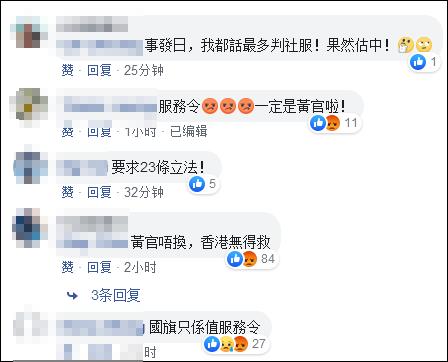 香港侮辱国旗案判了,梁振英:必须上诉