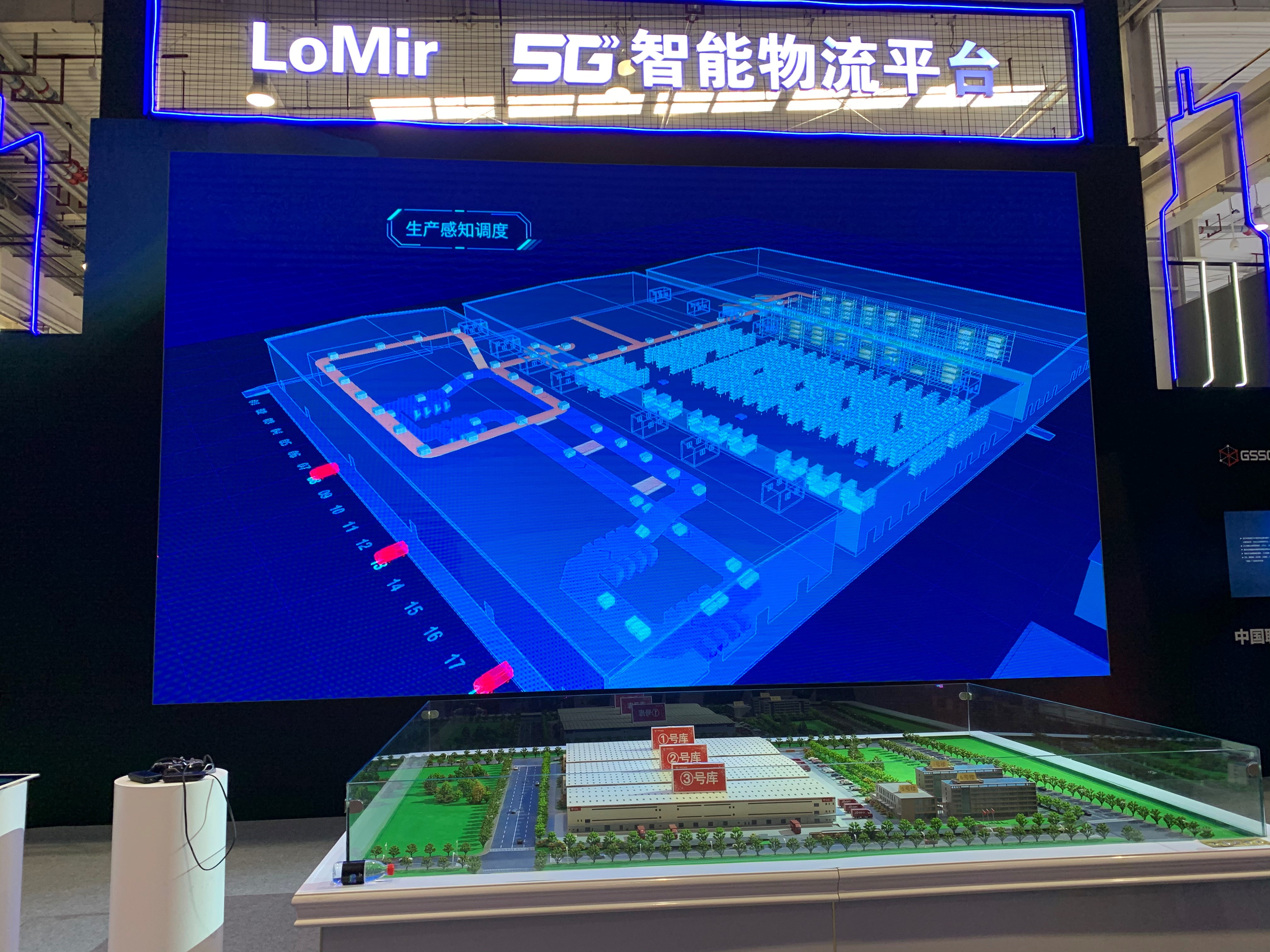 京东物流建成全国首个5G智能物流