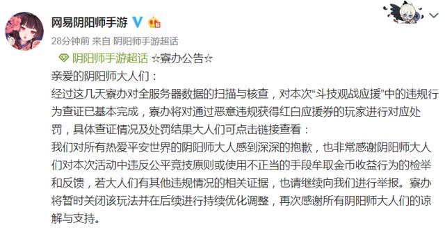 阴阳师斗技应援事件新处理公告详解御魂回收业原火2.0完美平息