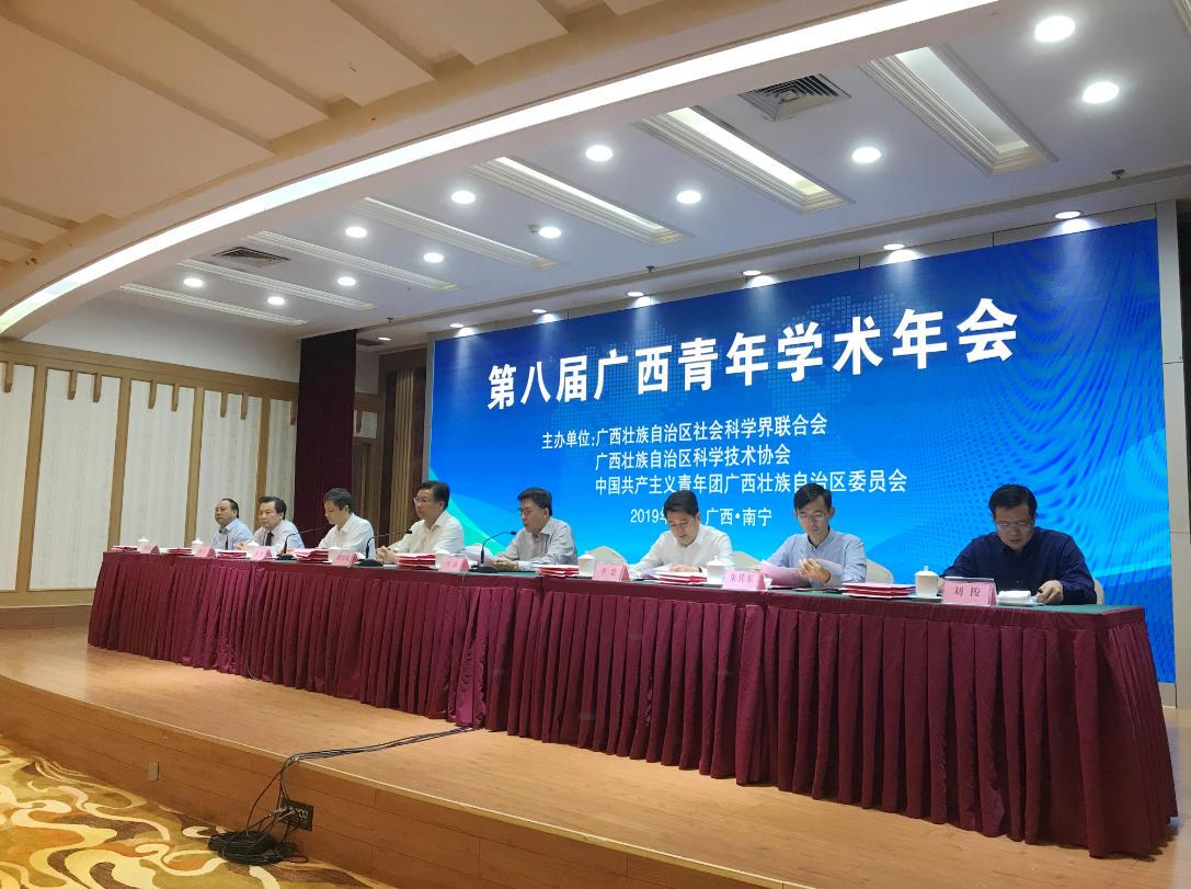 第八届广西青年学术年会在南宁举行