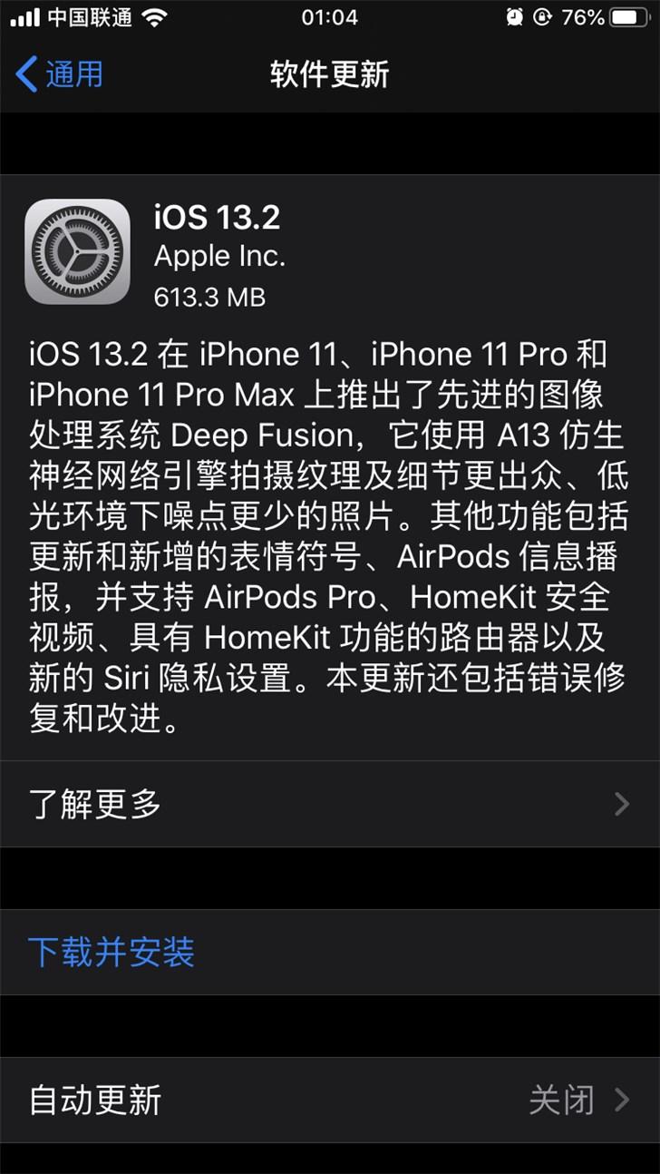 苹果iOS13.2/iPadOS13.2正式版推送