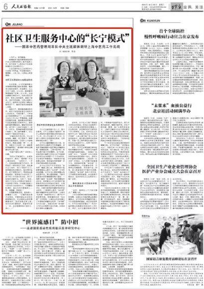 """""""长宁模式""""――中央主流媒体中"""