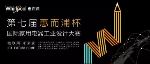 惠而浦推崇创新家电设计:发掘灵